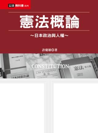 憲法概論:日本政...