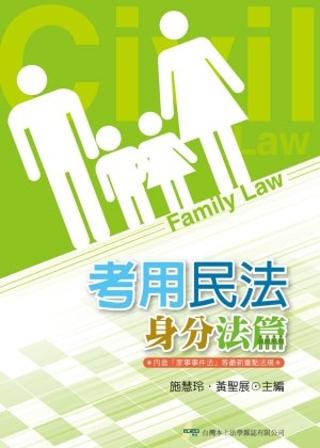 考用民法-身分法...