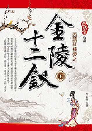 西讀紅樓夢之金陵十二釵(下)