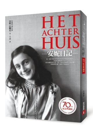 安妮日記【獨家授權.70週年紀念典藏版】
