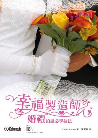 幸福製造師:婚禮...