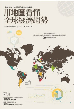 用地圖看懂全球經濟趨勢