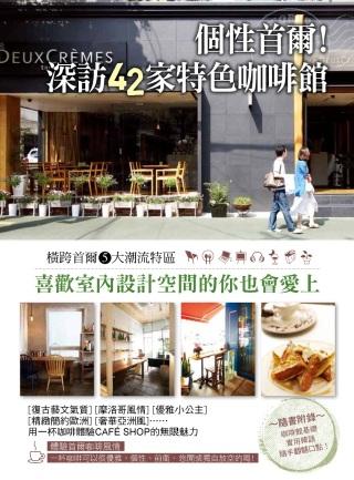 個性首爾!深訪42家特色咖啡館