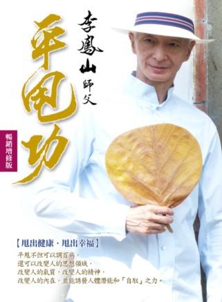 李鳳山平甩功:甩出健康,甩出幸福(暢銷增修版,附DVD)