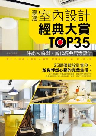 臺灣室內設計經典大賞TOP35:時尚×前衛,當代經典居家設計