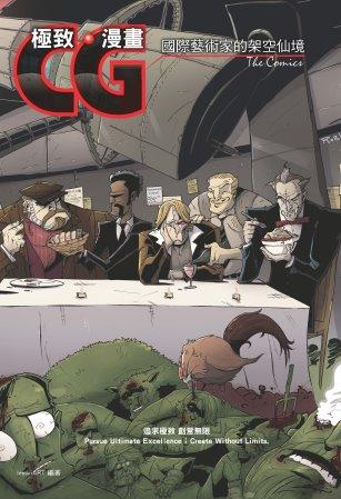 極致.漫畫:國際CG藝術家的架空仙境