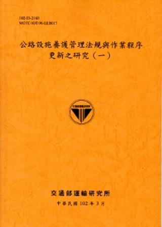 公路設施養護管理法規與作業程序更新之研究(一)[102銘黃]