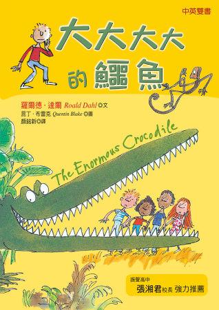 大大大大的鱷魚(二版)
