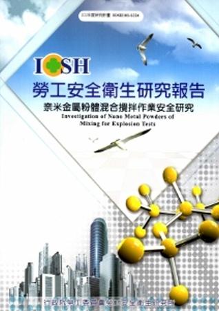 奈米金屬粉體混合攪拌作業安全研究_101白S324