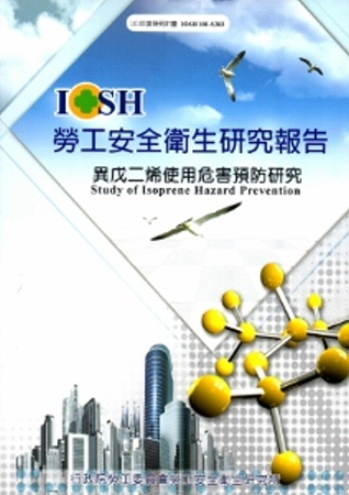 異戊二烯 危害預防研究_101白S302