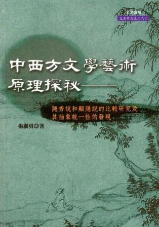 中西方文學藝術原理探秋:隱秀說和顯隱說的比較研究及其抽象統一性的發現