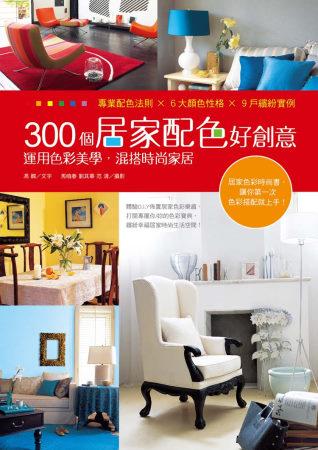 300個居家配色好創意:運用色彩美學,混搭時尚家居