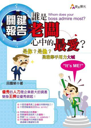 """關鍵報告:誰是老闆心中的最愛 是你 是他 勇敢舉手用力大喊""""It's ME!"""""""