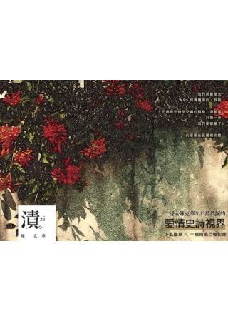 漬(彩色)