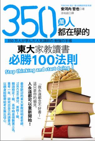 350萬人都在學的東大家教讀書必勝100法則