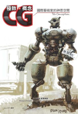 極致.概念:國際CG藝術家的神思空間