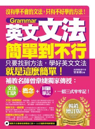 英文文法簡單到不行:暢銷增訂版(附文法口訣MP3+120分鐘教學精華實錄)