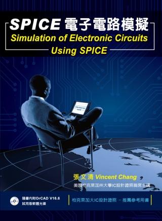 SPICE電子電...