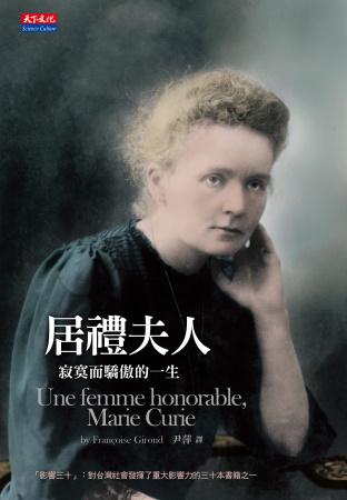 居禮夫人:寂寞而驕傲的一生(改版)