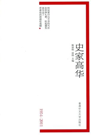 史家高華(簡體)
