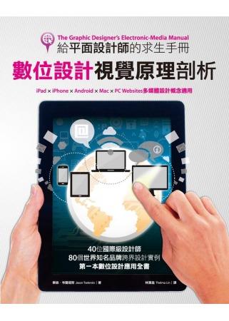 給平面設計師的求生手冊:數位設計視覺原理剖析