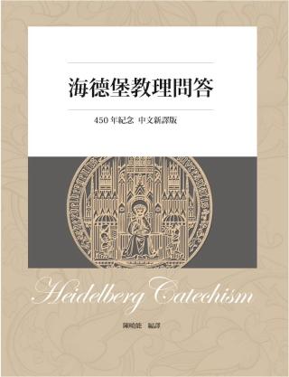 海德堡教理問答^(450年 中文新譯版^)