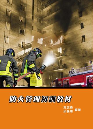 防火管理初訓教材(五版)