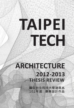 2012-2013國立台北科技大學建築系畢業設計作品集