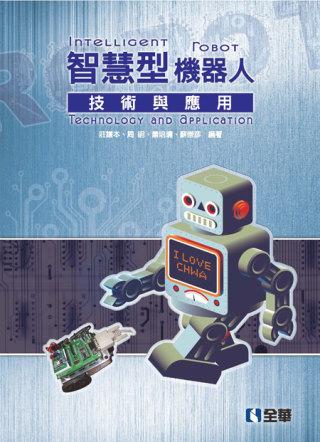智慧型機器人技術...
