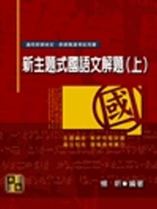 新主題式國語文解題(上)