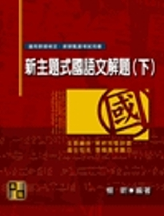 新主題式國語文解題(下)
