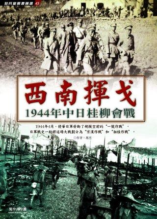 西南揮戈:1944年中日桂柳會戰