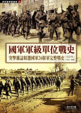 國軍軍級單位戰史:突擊雜誌精選國軍26個軍完整戰史(合訂本)