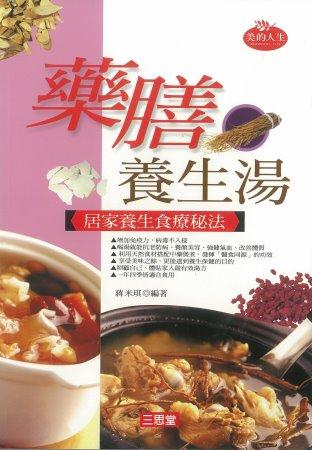 藥膳養生湯