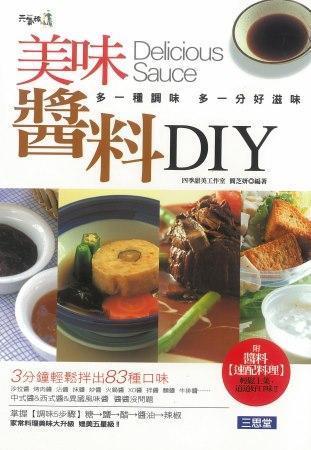 美味醬料DIY