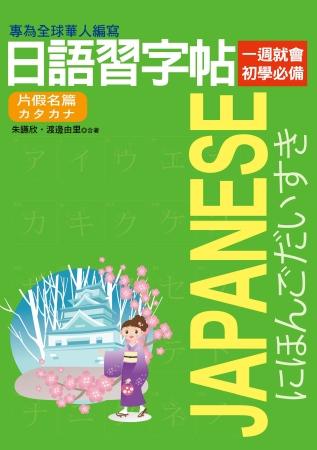 日語習字帖:片假名篇