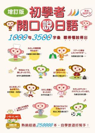 初學者開口說日語(附贈日中對照MP3)(三版1刷)