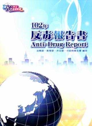 一零二年反毒報告書^~附光碟^~
