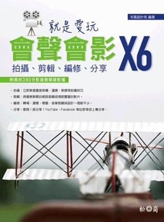 就是愛玩會聲會影X6:拍攝、剪...
