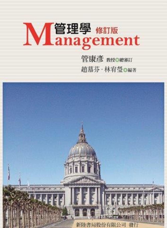 管理學1/E修訂版