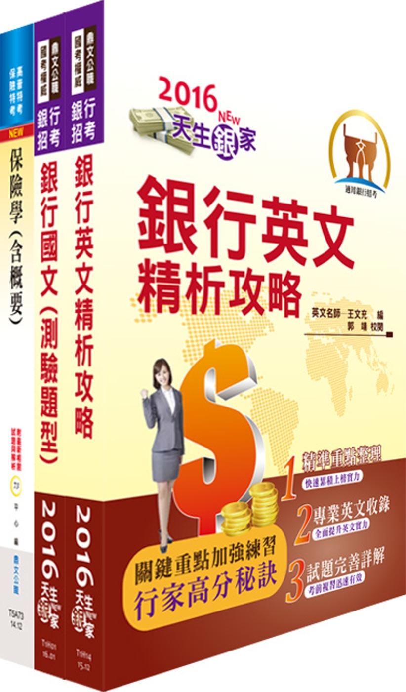 華南金控(財富管理保險商品企劃人員)套書(贈題庫網帳號、雲端課程)