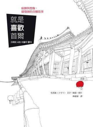 就是喜歡首爾:痕跡與想像,建築師的首爾故事