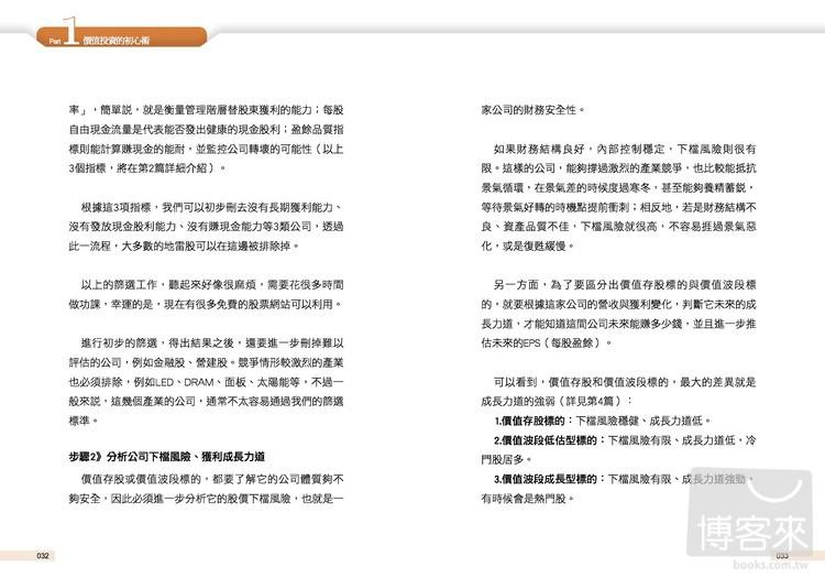 //im1.book.com.tw/image/getImage?i=http://www.books.com.tw/img/001/059/29/0010592907_b_08.jpg&v=51e9077d&w=655&h=609