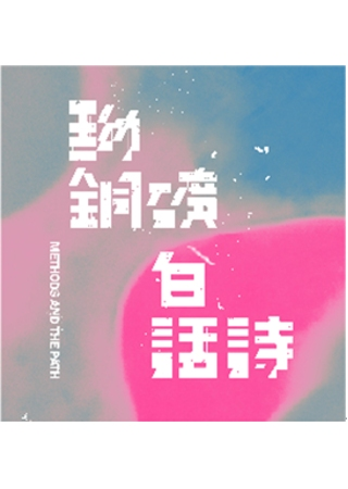 國立台灣科技大學第十三屆工商設計系暨創意設計學士班作品集:黝銅礦白話詩