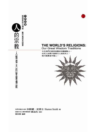 人的宗教:人類偉大的智慧傳統