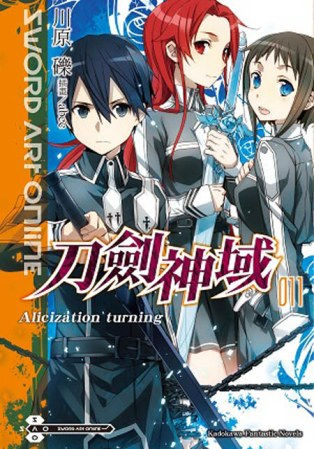 Sword Art Online 刀劍神域 11 Alicization turning