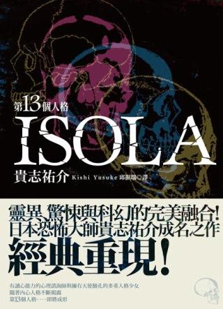 第十三個人格 ISOLA ^(全^) ^(二版^)