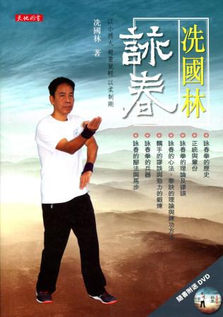 冼國林 詠春^(附DVD^)