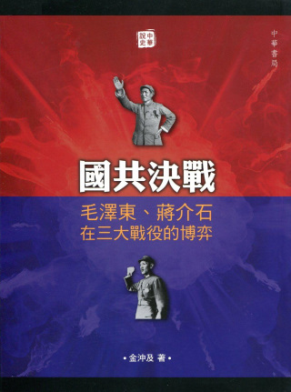 國共決戰:毛澤東、蔣介石在三大戰役的博弈
