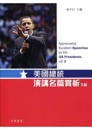 美國總統演講名篇賞析(下冊)(中英對照)